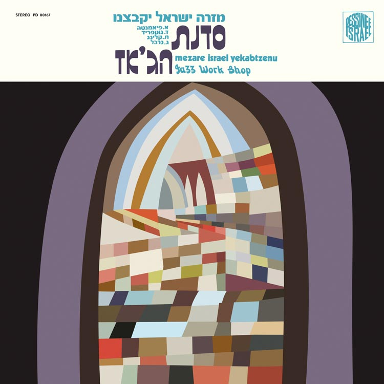 design-artwork/デザイン-アートワーク担当 | PDCD-167 Jazz Workshop – Mezare Israel Yekabtzenu