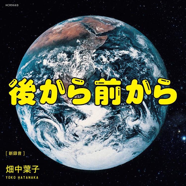 畑中 葉子 (Yoko Hatanaka) – 後から前から (新録音)