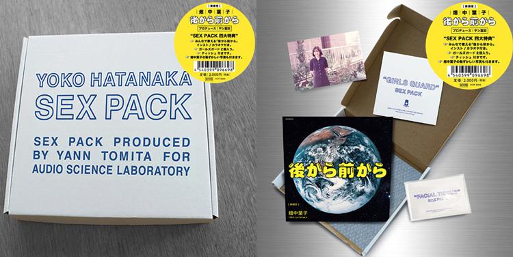 """畑中 葉子 (Yoko Hatanaka) - 後から前から (新録音) (New 7"""")"""