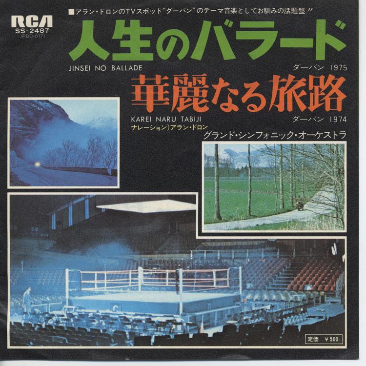 グランド・シンフォニック・オーケストラ / アラン・ドロン (The Grand Symphonic Orchestra / Alain Delon) – 華麗なる旅路