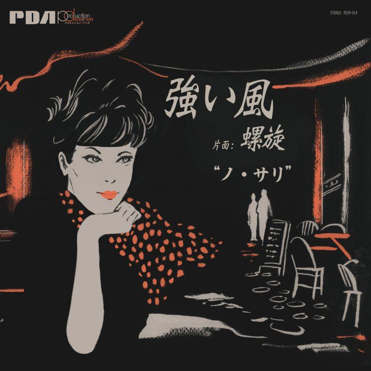 Noh Salleh (ノ・サリ) - Angin Kencang c/w Gelung (強い風 / 螺旋) [PDSP-014]