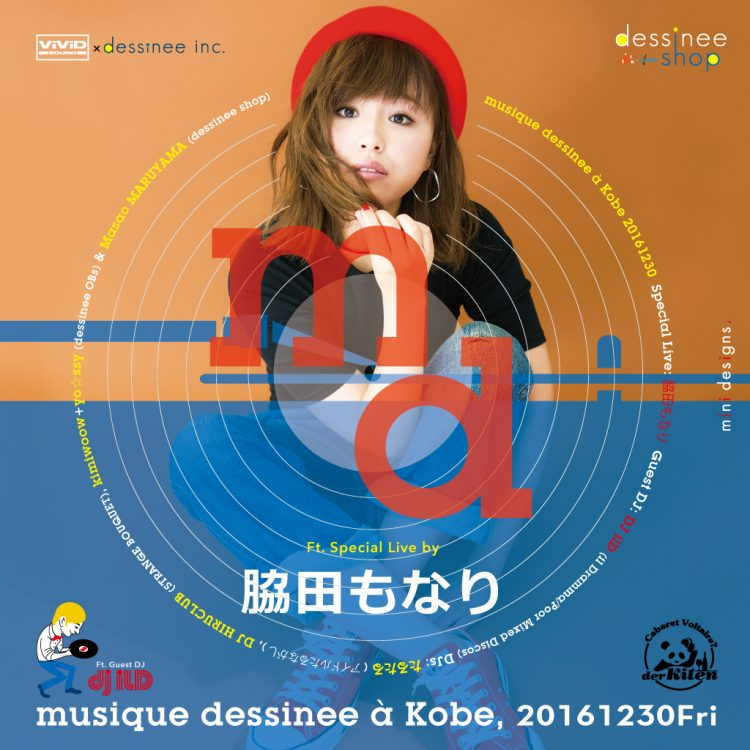 musique dessinee a Kobe, 20161230 Fri ft. Monari Wakita