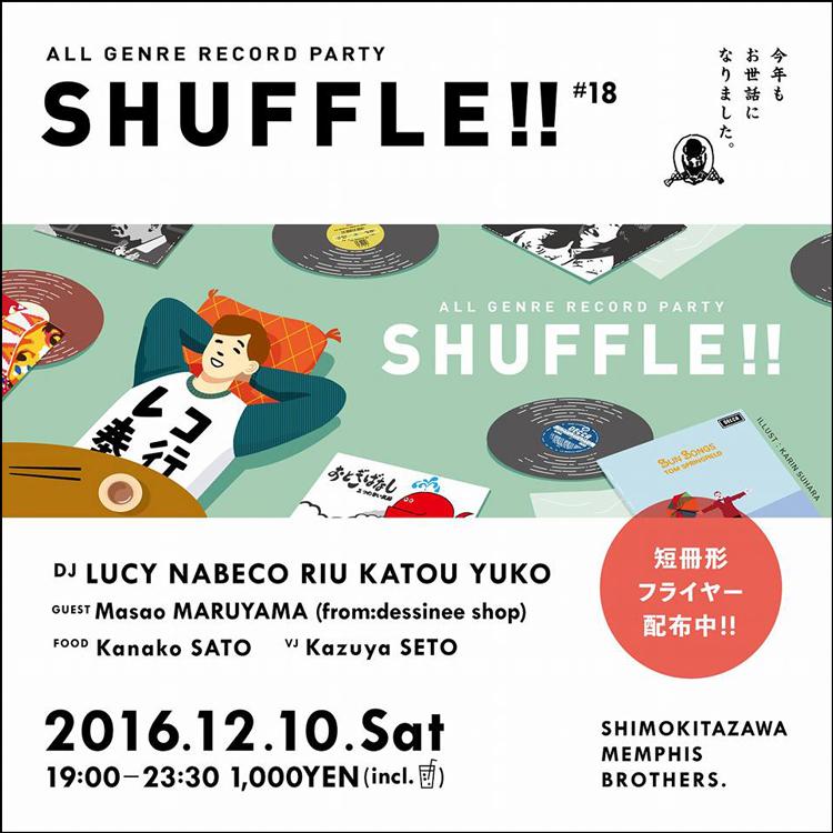 SHUFFLE!! #18 – 20161210Sat