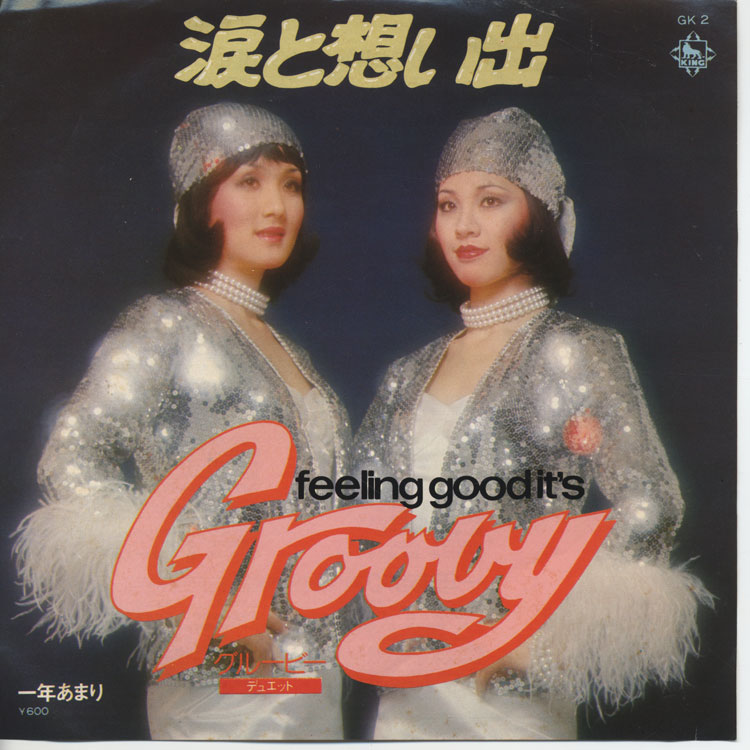 "グルービー (Feeling good it's Groovy) - 涙と想い出 (Used 7"")"