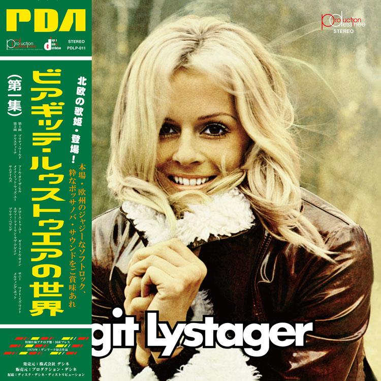 Birgit Lystager (ビアギッテ・ルゥストゥエア) – Vores Eget Lille Sted (Pretty World)