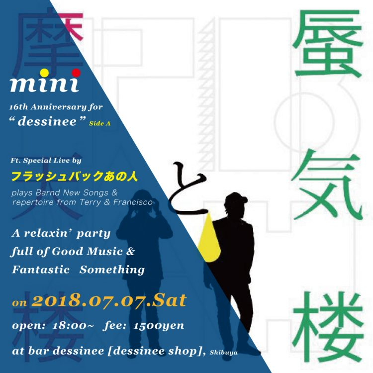 "party/イベント | m i n i 20180707 16th Anniversary for ""dessinee"" – Side A ft. special live by フラッシュバックあの人 @bar dessinee"