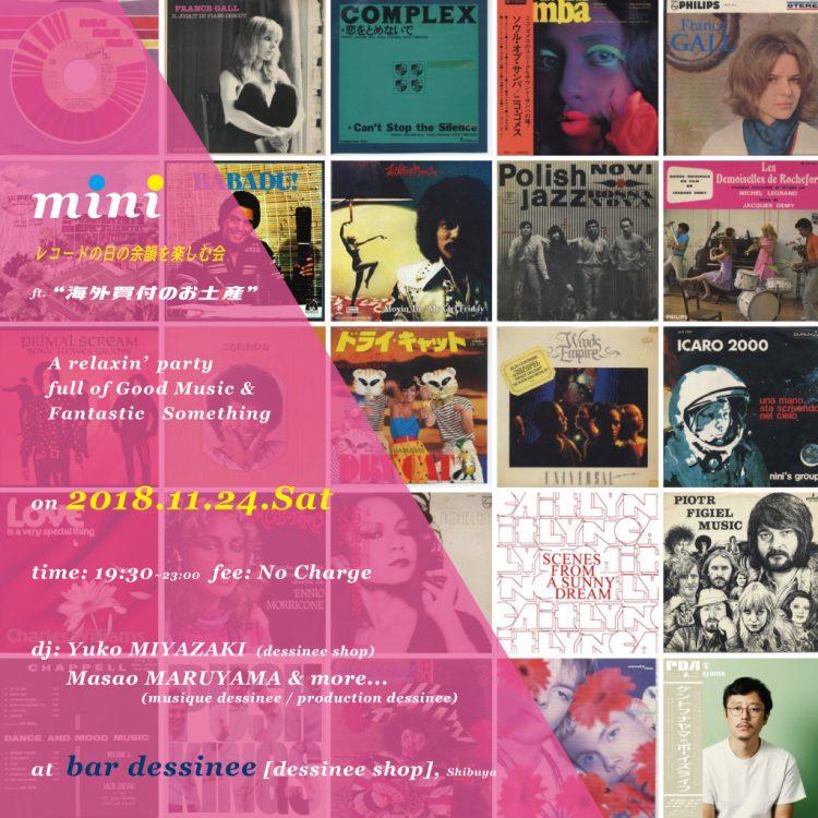 """mini 20181124 """"レコードの日の余韻を楽しむ会"""" ft. 海外買付のお土産 @ bar dessinee"""