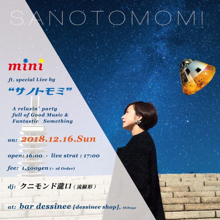 "party/イベント | mini 20181216 ft. ""サノトモミ"" @ bar dessinee"