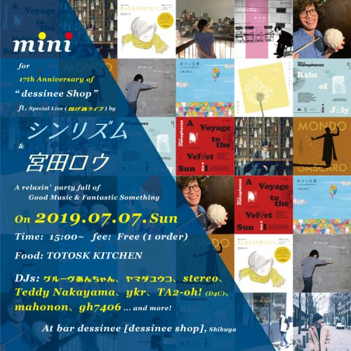 "Party/イベント | mini 20190707 – 17th Anniversary for ""dessinee"" ft. live by シンリズム & 宮田ロウ"