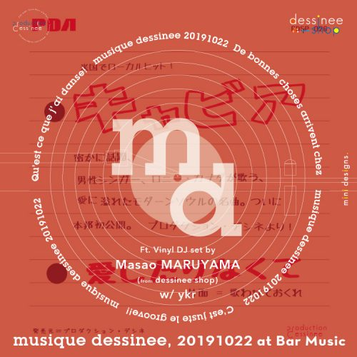 Party/イベント | musique dessinee 20191022 at Bar Music, Shibuya