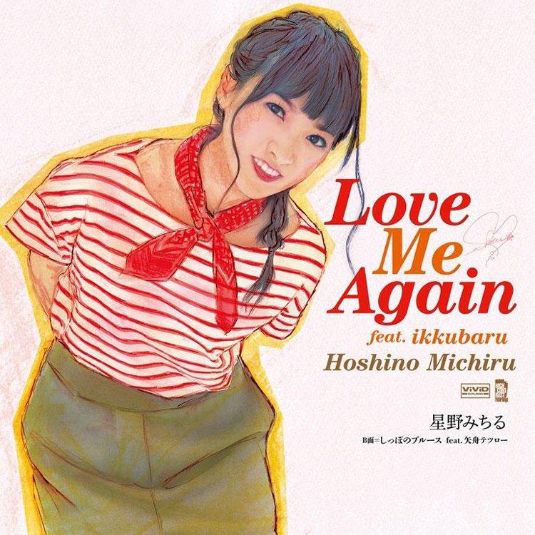 星野 みちる (Michiru Hoshino) – ラブ・ミー・アゲイン Feat. イックバル (Love Me Again feat. ikkubaru)