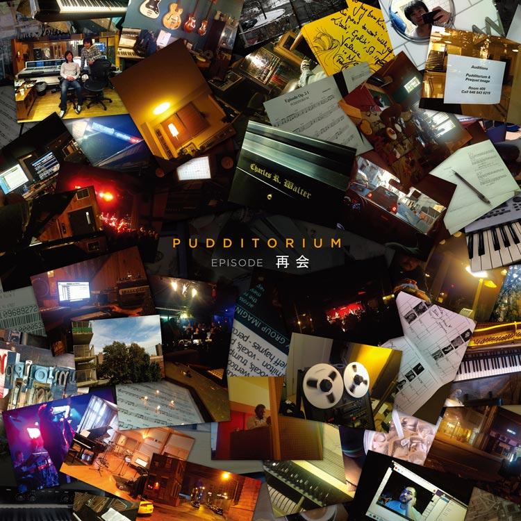 Pudditorium (プディトリウム) - episode : 再会 (エピソード:再会) [PDCD-121]
