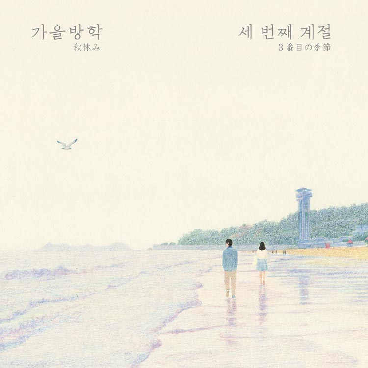 liner notes/解説担当 | PDCD-180 Autumn Vacation – The Third Season