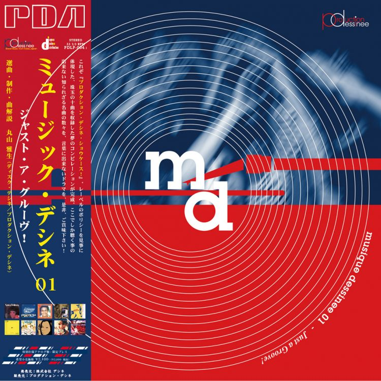 design-artwork/デザイン-アートワーク担当 | PDLP-004.1 V.A. (Compiled by Masao MARUYAMA) – musique dessinee 01 – Just a groove!