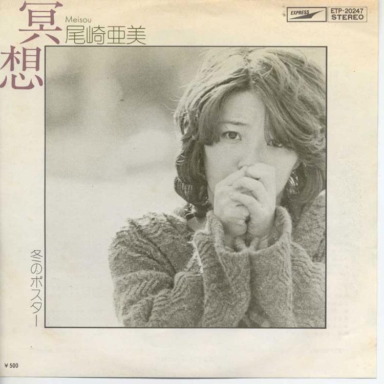 """尾崎 亜美 (Ami Ozaki) - 冥想 (Used 7"""")"""