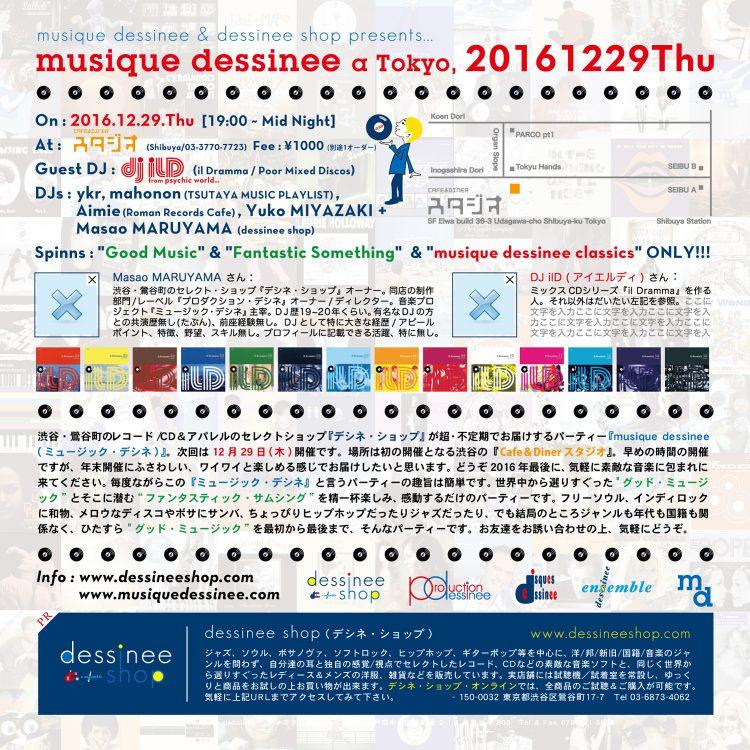 musique dessinee a Tokyo, 20161229