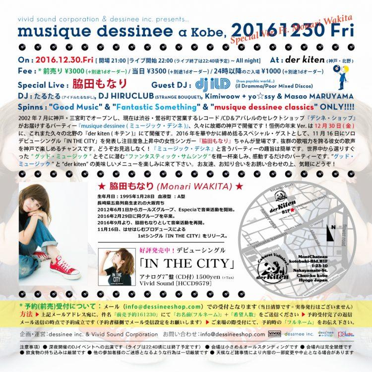 musique dessinee a Kobe, 20161230 Fri ft. Monari Wakita