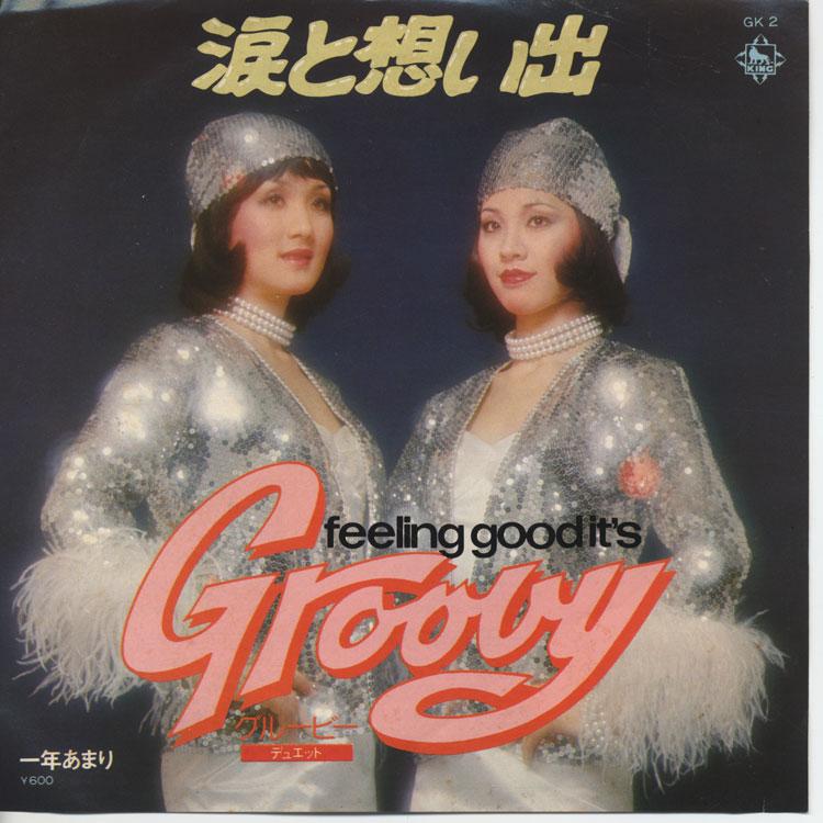 グルービー (Feeling good it's Groovy) – 涙と想い出