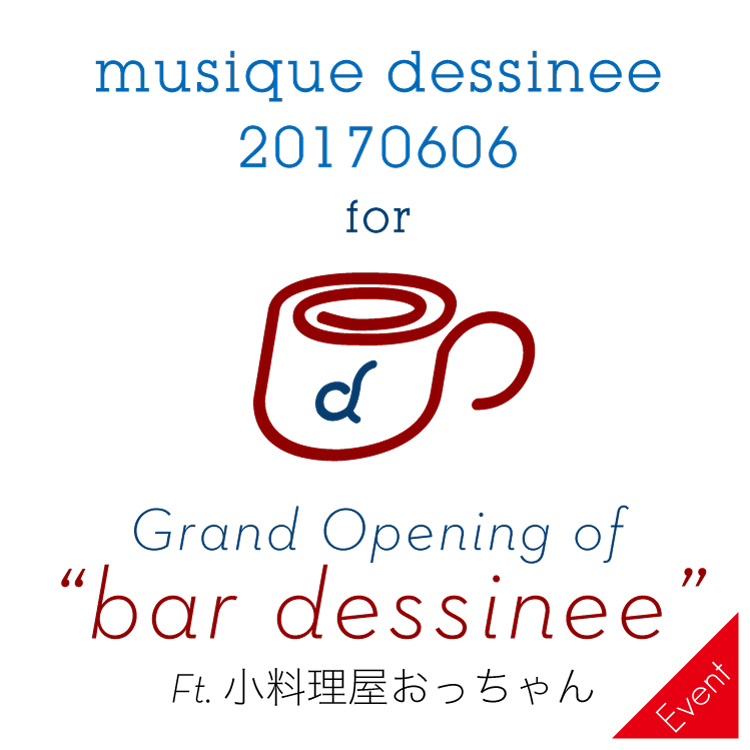 party/イベント | musique dessinee a Tokyo, 20170606 @ bar dessinee  ft. 小料理屋おっちゃん