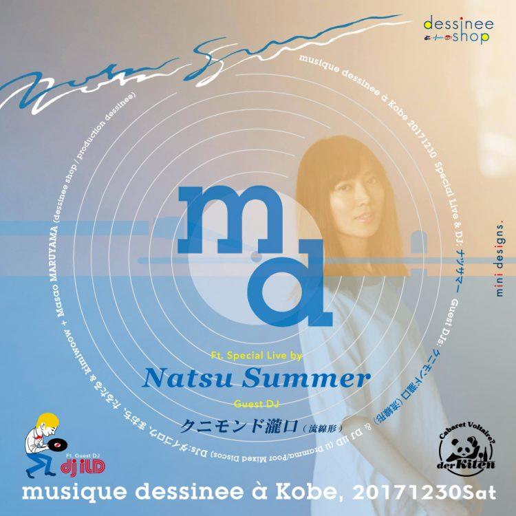 Party/イベント | musique dessinee a Kobe, 20171230 Sat ft. Natsu Summer & クニモンド瀧口 at der kiten