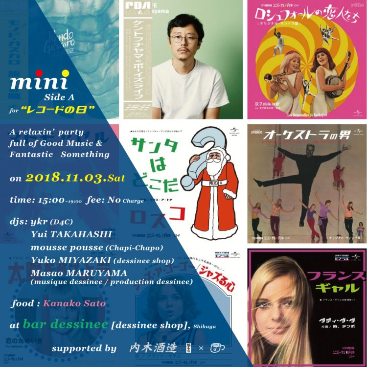 "mini 20181103 for ""レコードの日"" ft. Live by Kent Funayama & Mondo Gascaro @bar dessinee"