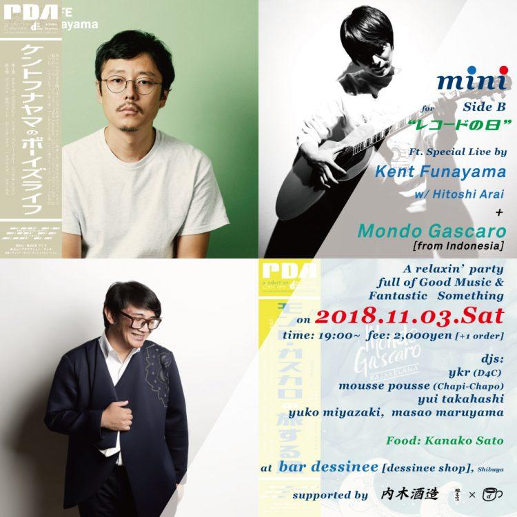 "party/イベント | mini 20181103 for ""レコードの日"" ft. Live by Kent Funayama & Mondo Gascaro @bar dessinee"