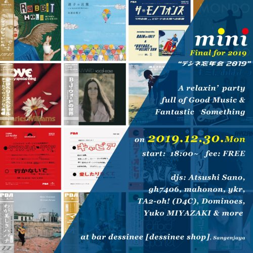 "party/イベント | mini 20191230 ""デシネ忘年会 2019"" @ dessinee shop [bar dessinee]"