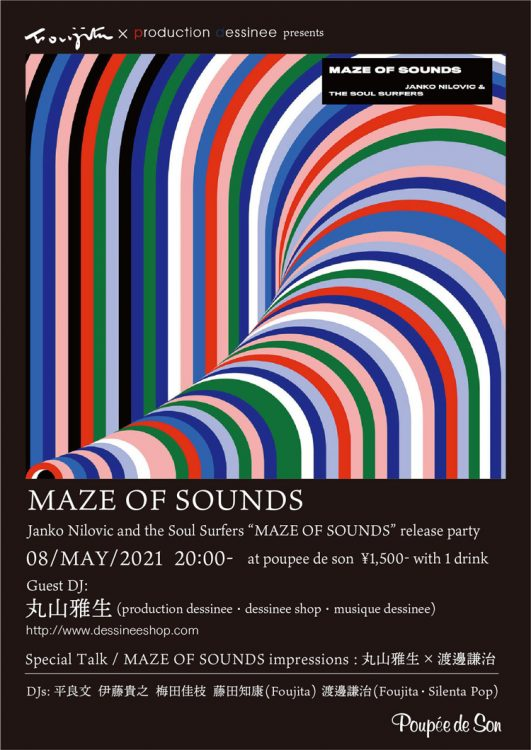 """Party/イベント 